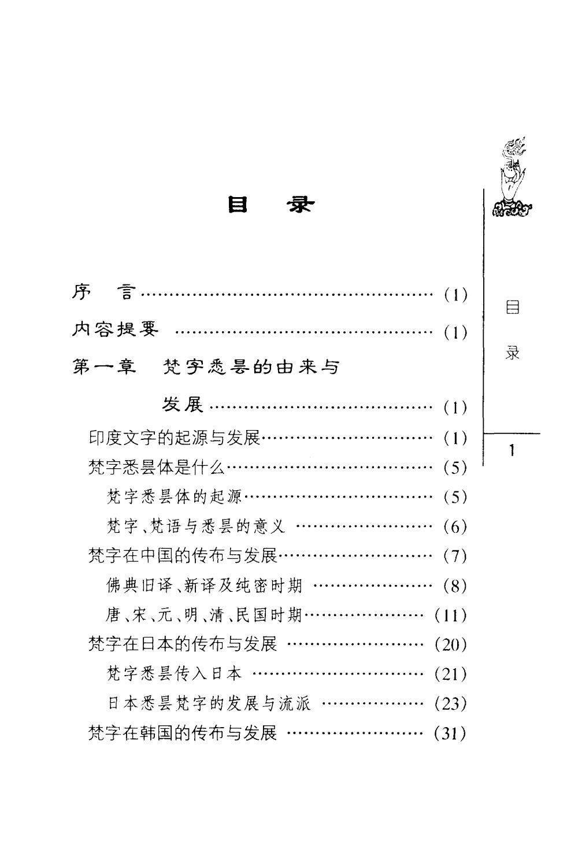 佛教小百科_第一辑_20_简易学梵字(基础篇)_中国社会科学出版社