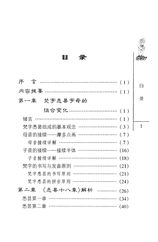 佛教小百科_第一辑_21_简易学梵字(进阶篇)_中国社会科学出版社