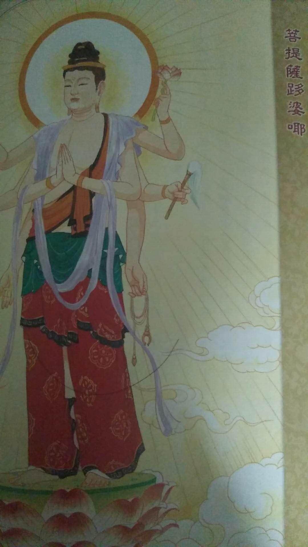 《幸福宣扬大悲咒》:(4)菩提萨埵婆耶