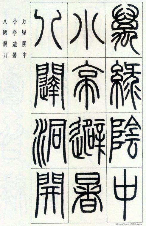 密迹金刚神咒注释(秽迹金刚咒)