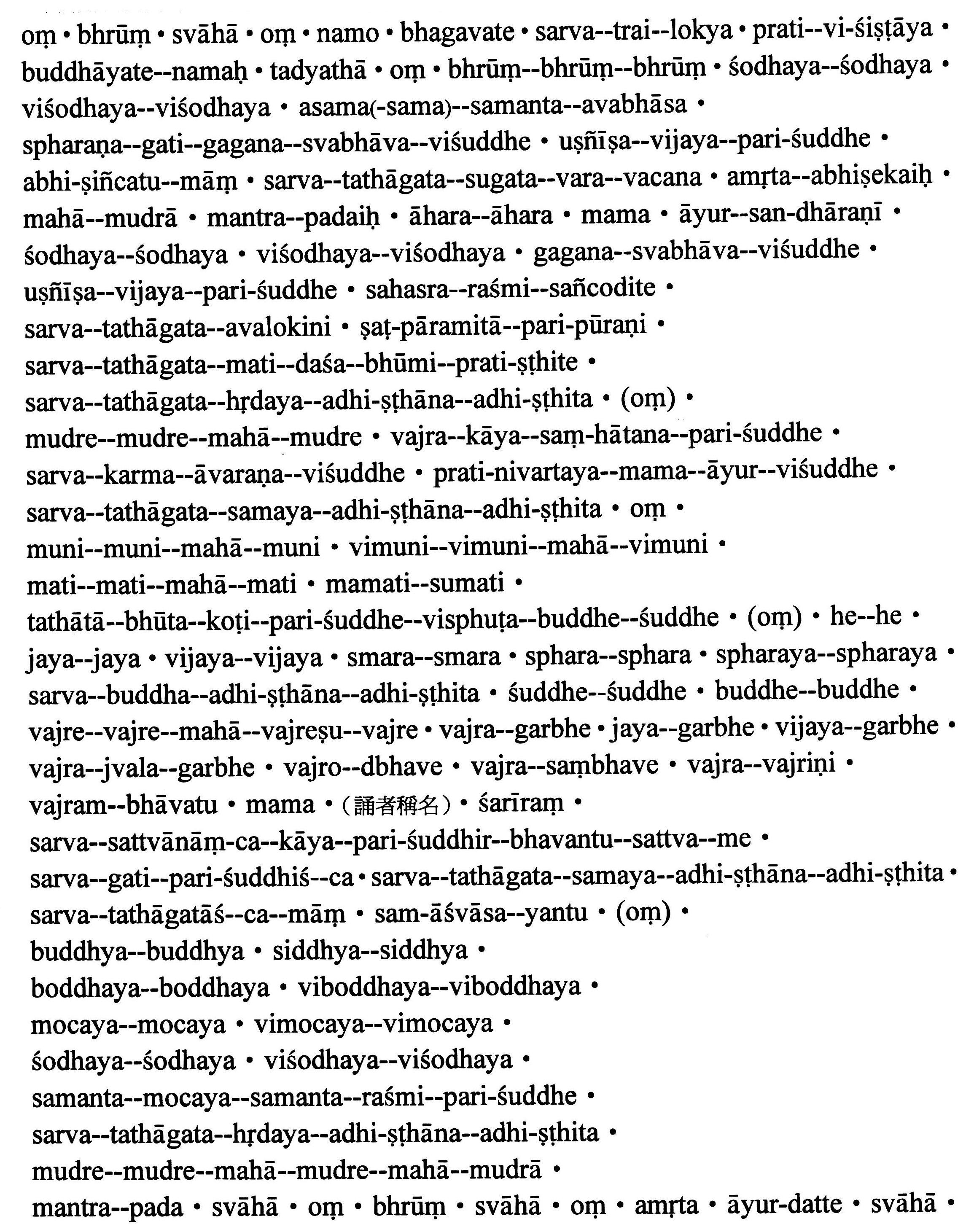 果滨居士整理的佛顶尊胜陀罗尼加字具足本!