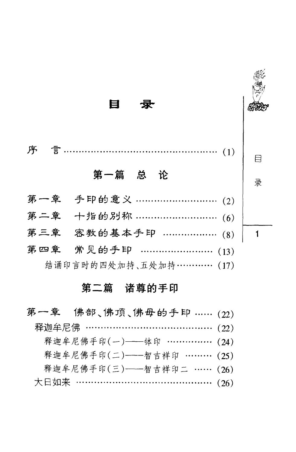 佛教小百科_集一辑_17_佛教的手印_中国社会科学出版社_2003_PIC