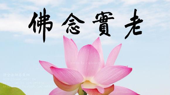 幸福:持长咒,熟能生巧,每天念,不急着去记去背。以后功德具足,就自然会背了!