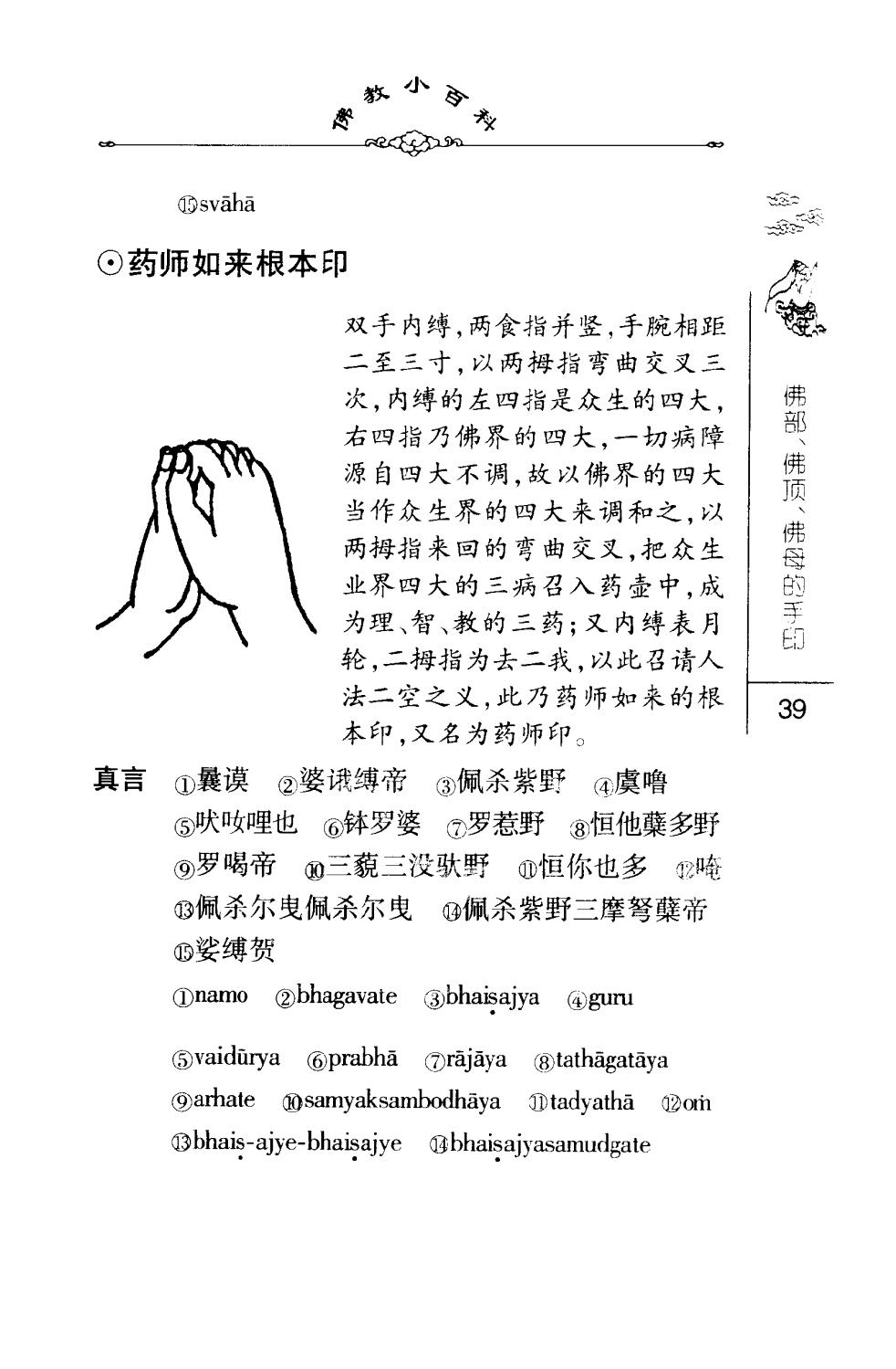 密法手印教学:药师如来的手印(二)药师如来根本印
