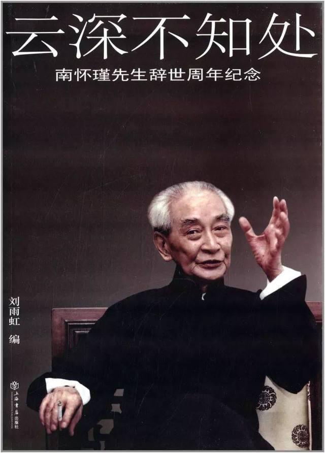 南怀瑾:神通、鬼通与妖通!