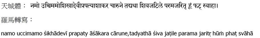 摩醯首羅大自在天王神通化生伎藝天女念誦法 - 阿米達南達 - 陀羅尼秘境花園